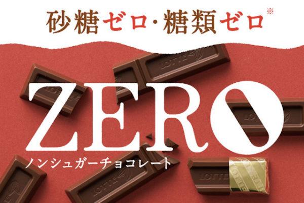 チョコレート 太らない