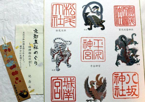 京都五社めぐり ご朱印