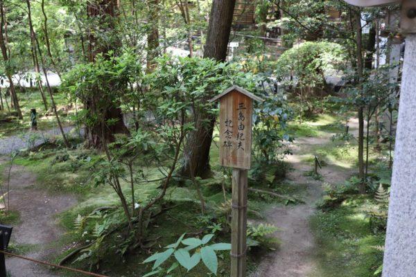 大神神社 三島由紀夫 記念碑