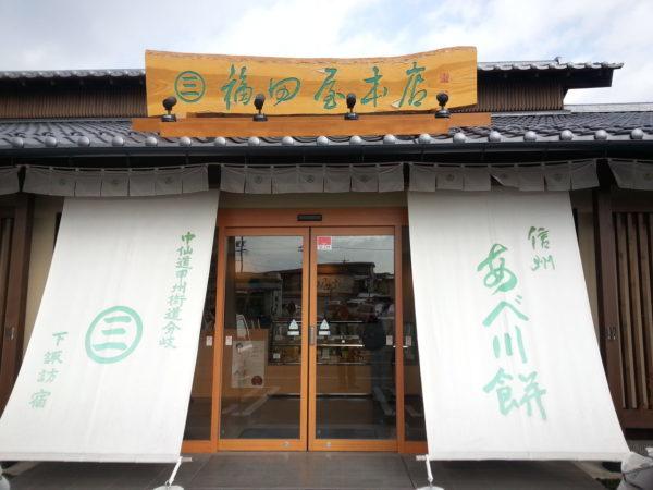 福田屋本店 あべ川餅