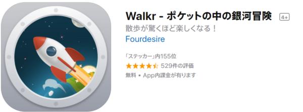 Walkr - ポケットの中の銀河宇宙