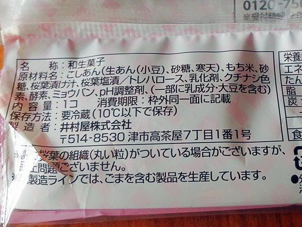 桜餅(こしあん)コンビニスイーツ 新作