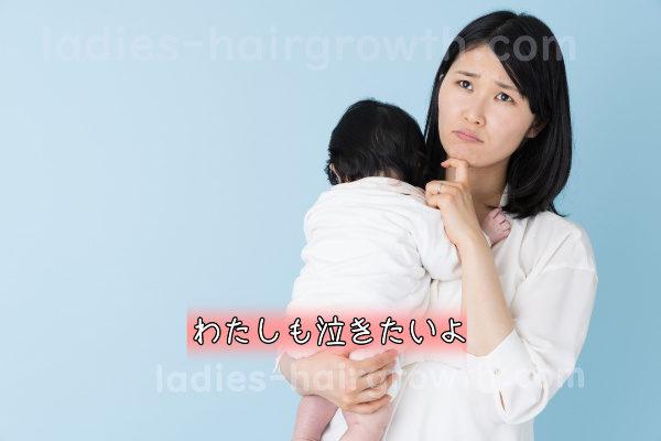 産後の抜け毛は放置していい?女性用育毛剤を使うべき?サプリメントで補給するの?