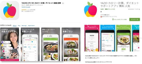 yazioアプリ