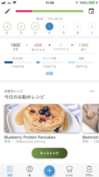YAZIO アプリ