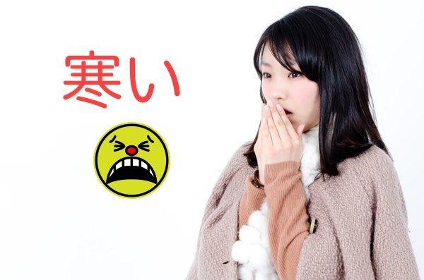 冷え性を治すには?冷えの原因とオススメの改善方法で健康力アップ!