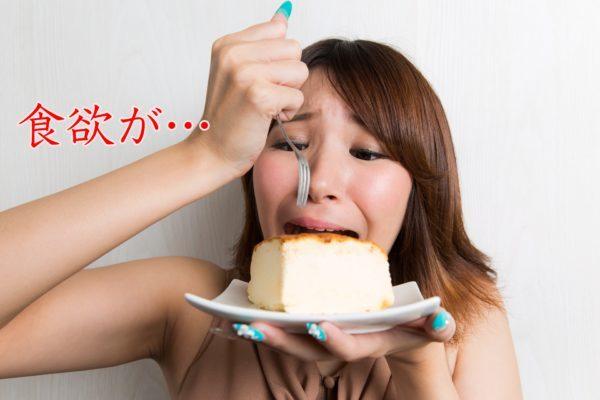 食欲が止まらない人は必見!食欲を抑えるマル秘な方法!